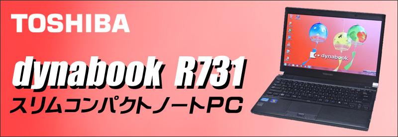 中古パソコン☆東芝 dynabook R731