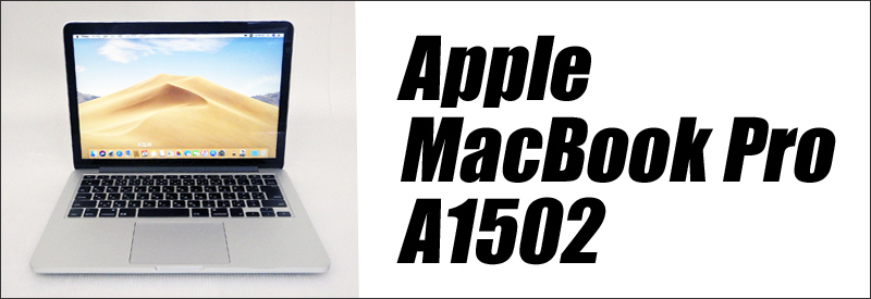 中古パソコン☆Apple MacBook Pro (Retina, 13-inch, Early 2015) A1502