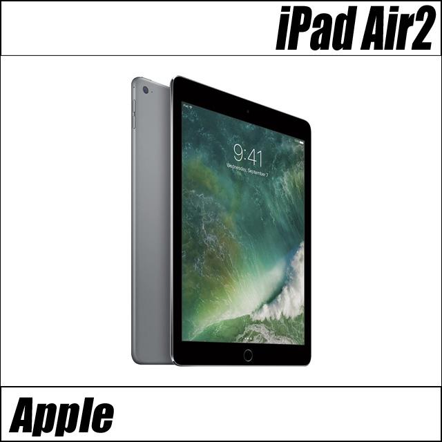 Apple ipad Air2 Wi-Fi A1566(スペースグレイ) 〔9.7型液晶〕〔アップル〕〔タブレットパソコン〕
