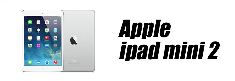中古パソコン☆Apple ipad mini2 Wi-Fi A1489(シルバー)
