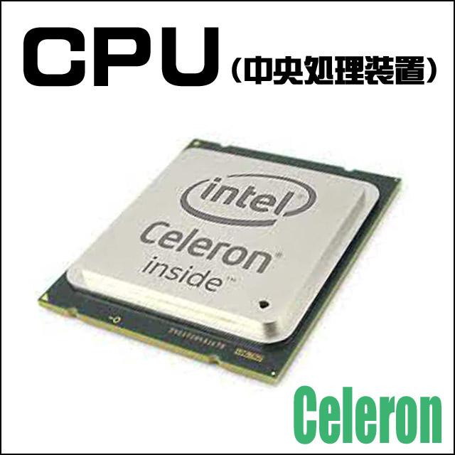 CPU★Celeron搭載 Intel Celeron-B815 プロセッサー