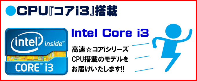 CPU★「コアi3」搭載 Intel Core i3 高速☆コアiシリーズCPU搭載のモデルをお届けいたします!!