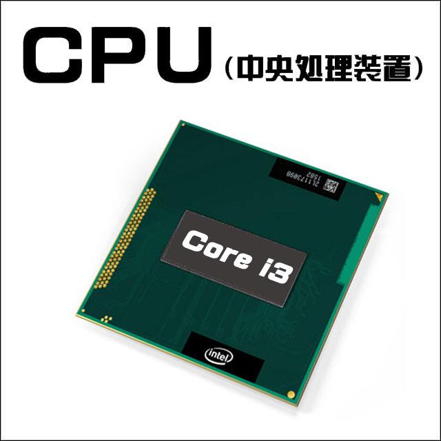 CPU★コアi3搭載 Intel Core i3-3120M プロセッサー 高速☆コアiシリーズCPU搭載のモデルをお届けいたします!!