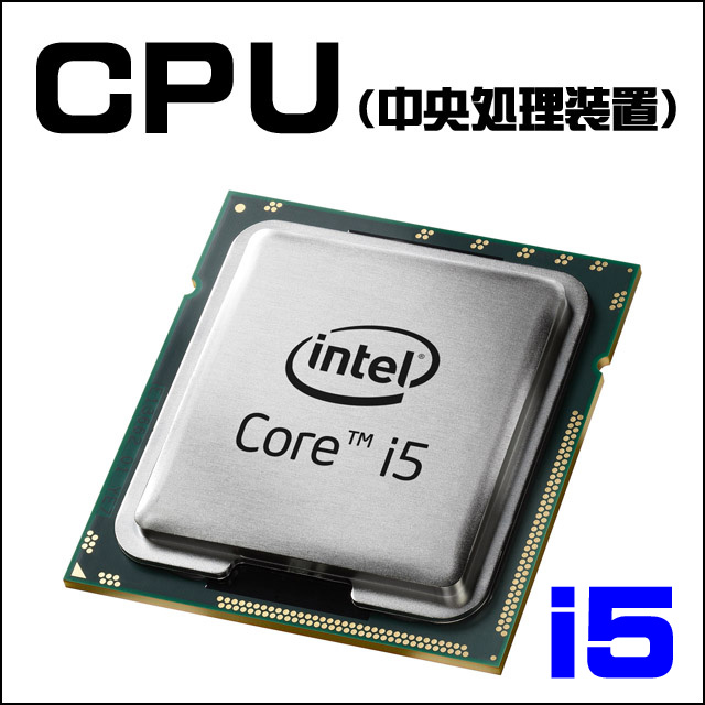 CPU★Intel Core i5搭載