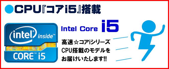 CPU☆「コアi5」搭載 Intel Core i5 高速☆コアiシリーズCPU搭載のモデルをお届けいたします!!