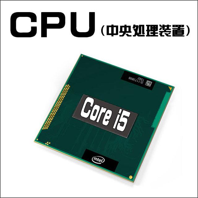 CPU★コアi5搭載 Intel Core i5 プロセッサー 高速☆コアiシリーズCPU搭載のモデルをお届けいたします!
