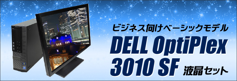 中古パソコン☆Dell OptiPlex 3010 SFF 中古デスクトップパソコン