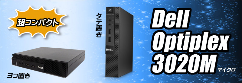 中古パソコン☆Dell Optiplex 3020M