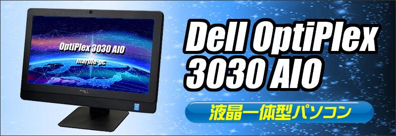 中古パソコン☆Dell OptiPlex 3030 AIO