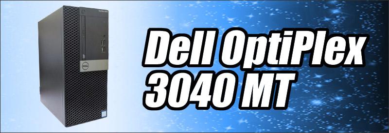 中古パソコン☆Dell OptiPlex 3040 MT