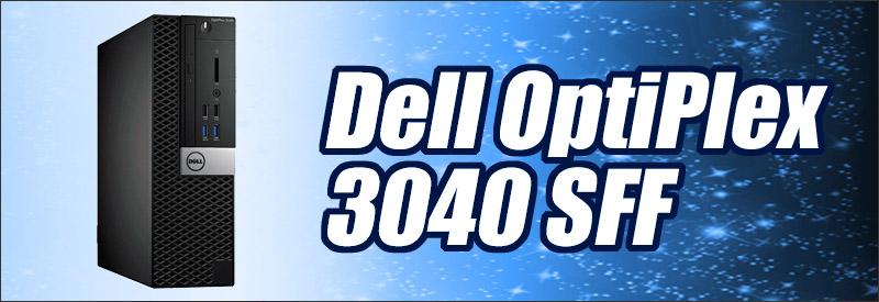 中古パソコン☆Dell OptiPlex 3040 SFF