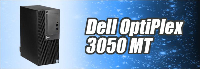中古パソコン☆Dell OptiPlex 3050 MT