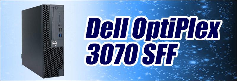 中古パソコン☆Dell OptiPlex 3070 SFF