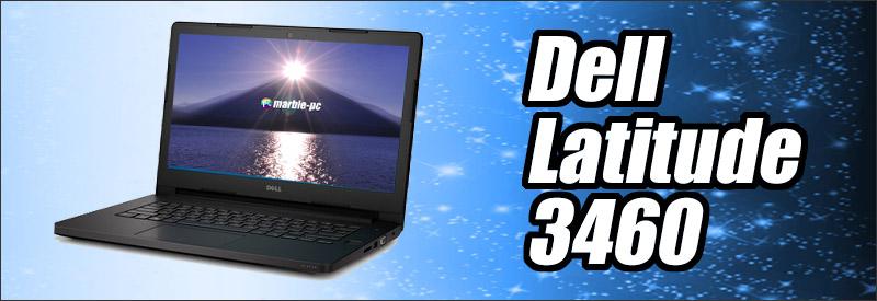 中古パソコン☆Dell Latitude 3460