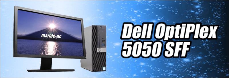 中古パソコン☆Dell OptiPlex 5050 SFF