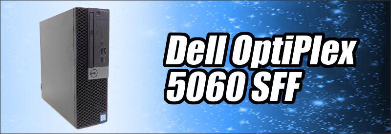 中古パソコン☆Dell OptiPlex 5060 SFF