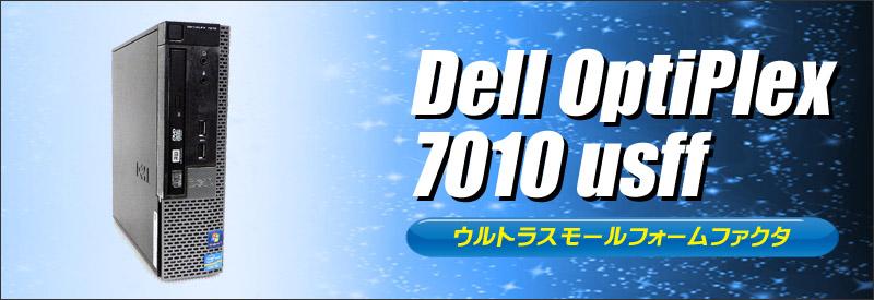 中古パソコン☆Dell OptiPlex 7010 USFF