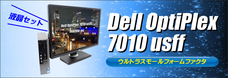 Dell OptiPlex 7010 USFF 液晶セット メモリ8GB☆HDD320GB☆WPS Office付き