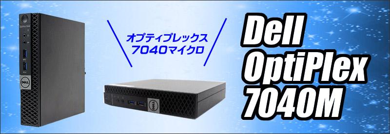 中古パソコン☆Dell OptiPlex 7040M