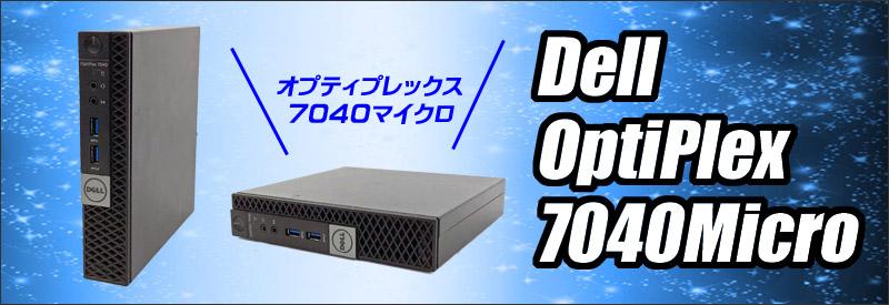 中古パソコン☆Dell OptiPlex 7040 Micro