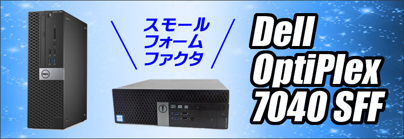 中古パソコン☆Dell OptiPlex 7040 SFF
