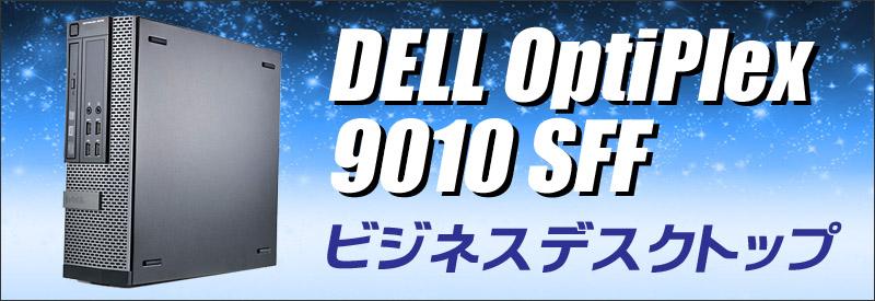 中古パソコン☆Dell OptiPlex 9010 SFF