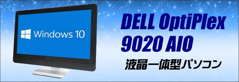 中古パソコン☆Dell OptiPlex 9020 AIO(All-In-One)