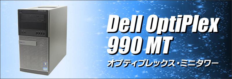 中古パソコン☆Dell OptiPlex 990 MT