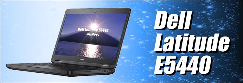 中古パソコン☆Dell Latitude E5440