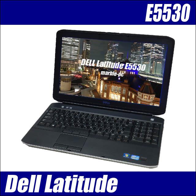 Dell Latitude E5530 〔15.6型液晶〕〔テンキー搭載〕〔WPSオフィス付き〕