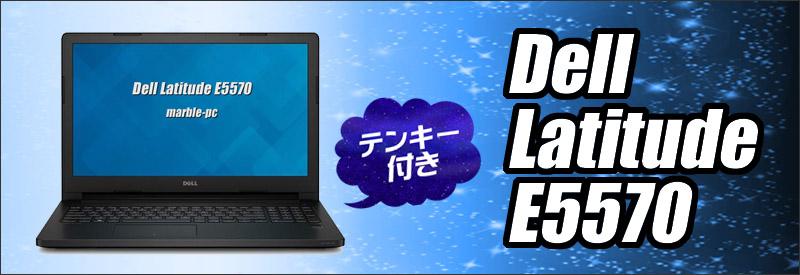 中古パソコン☆Dell Latitude E5570