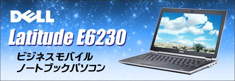 中古パソコン☆Dell Latitude E6230