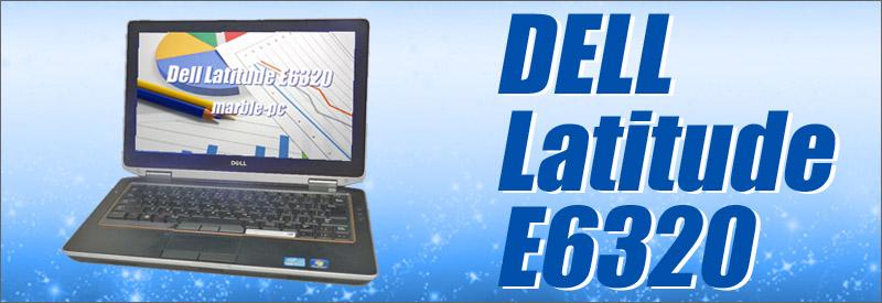 中古パソコン☆Dell Latitude E6320