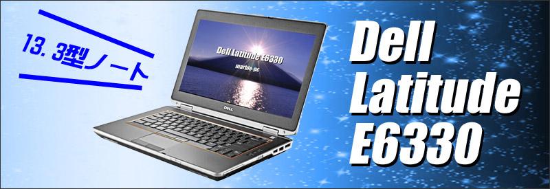 中古パソコン☆Dell Latitude E6330