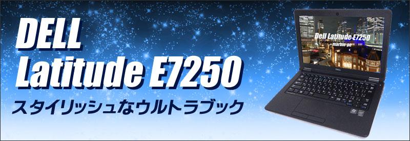 中古パソコン☆Dell Latitude E7250