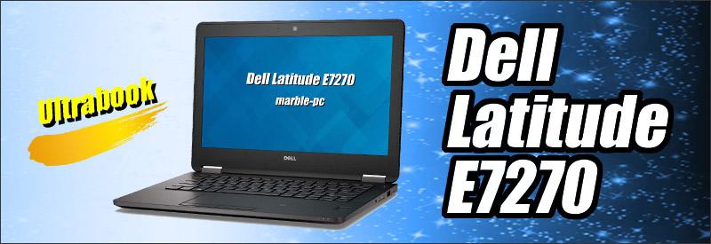 中古パソコン☆Dell Latitude E7270