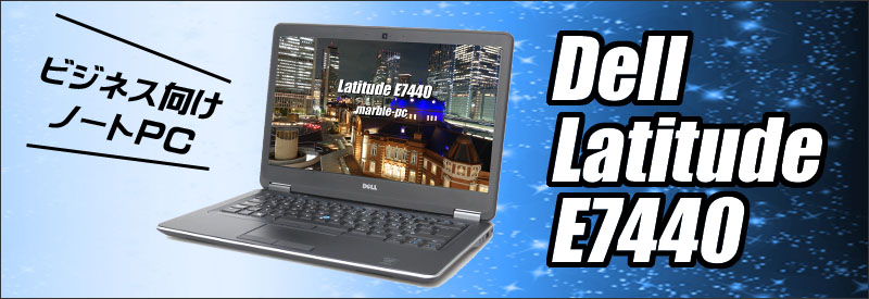 中古パソコン☆Dell Latitude E7440
