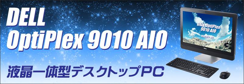 中古パソコン☆DELL OptiPlex 9010 AIO 液晶一体型/OS:Windows 10 Home 64bit(MAR)/液晶:23インチ/CPU:コア i3(3.30GHz)/メモリ:4GB/HDD:320/光学ドライブ:DVDマルチ搭載/WPS Office付き/