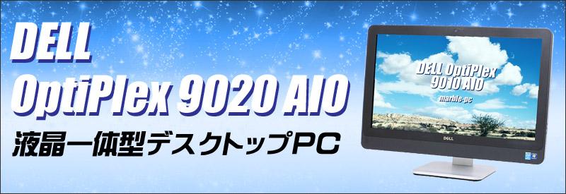 中古パソコン☆DELL OptiPlex 9020 AIO 液晶一体型