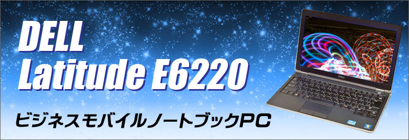 中古パソコン☆Dell Latitude E6220
