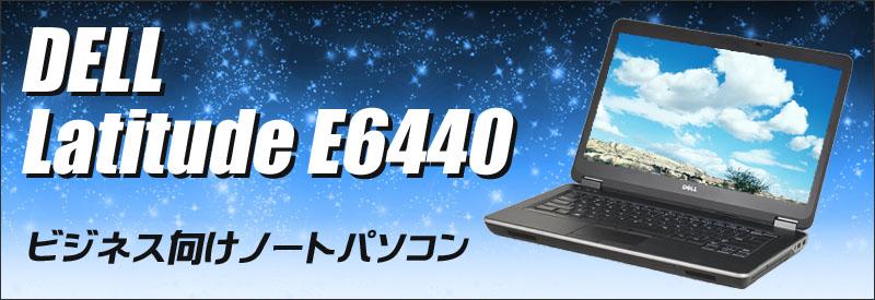 中古パソコン☆Dell Latitude E6440
