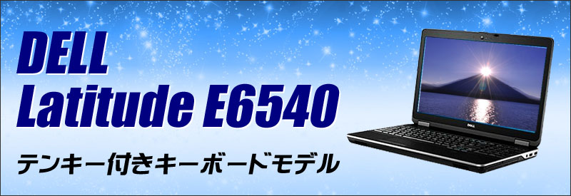 中古パソコン☆Dell Latitude E6540