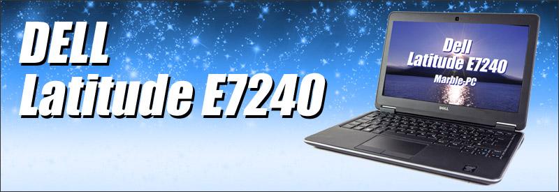 中古パソコン☆DELL Latitude E7240 ノートパソコン