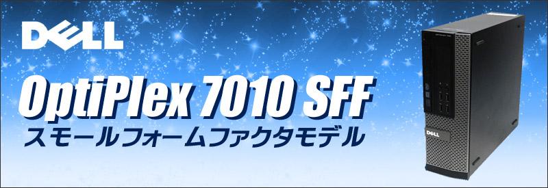 中古パソコン☆Dell OptiPlex 7010 SFF デスクトップPC/OS:Windows10/CPU:コアi5(3.2GHz)/メモリ:8GB/HDD:500GB/光学ドライブ:DVDスーパーマルチ/WPS Office付き