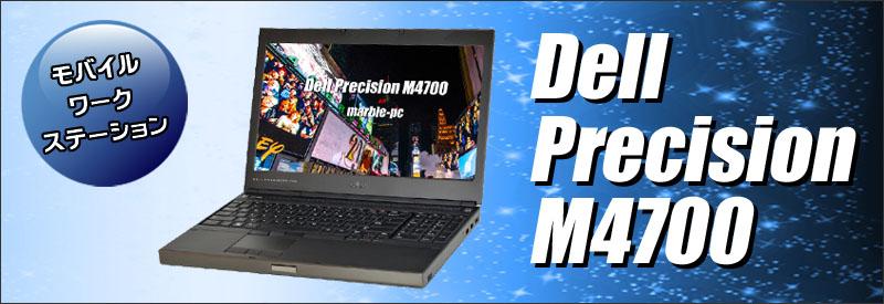 中古パソコン☆Dell Precision M4700