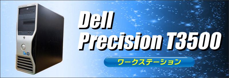 中古パソコン☆Dell Precision T3500 ワークステーション