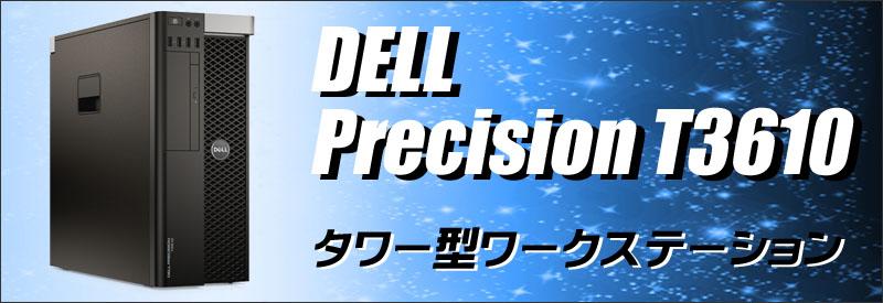 中古パソコン☆Dell Precision T3610