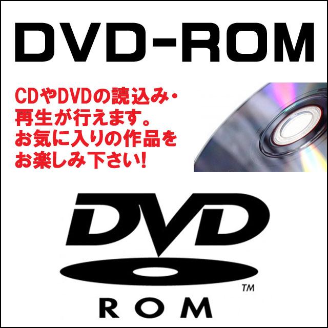 光学ドライブ★DVD-ROM