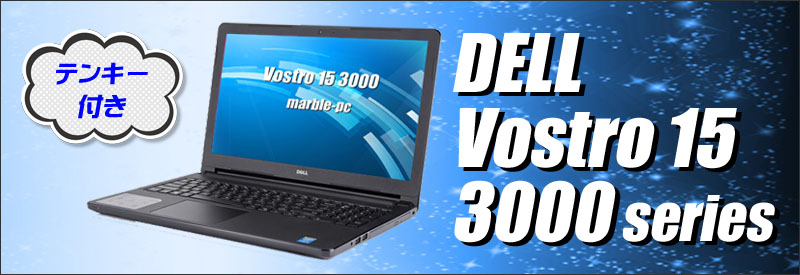 中古パソコン☆DELL Vostro 15 3000シリーズ