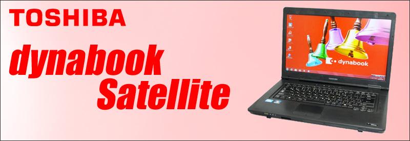 中古パソコン☆東芝 dynabook Satellite B451